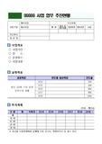 (최신) 업무추진현황 - 업무현황(업무추진보고서)