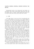 서울대학교 연세대학교 한양대학교 경영대학원 경영학전공 학업계획서0k