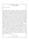 [mahobife]자소서 시리즈 3탄 : 기간제 교사, 강사채용 자기소개서양식3입니다.