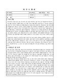 [mahobife]자소서 시리즈 7탄 : 장학금 신청 자기소개서양식1입니다.