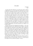 [mahobife]자소서 시리즈 9탄 : 장학금 신청 자기소개서양식3입니다.