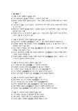 한국어능력시험  36회 문제
