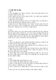 한국어능력시험  36회 해설