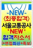 서울교통공사자소서