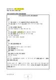 9급 한국사 노트 - 공무원9급 준비하며 만든 나만의 노트 (p.94, PDF, 기출 중심, 현대사 일부분)