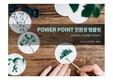 [PPT연구소] 다양하게 응용 가능한 <strong>친환경 템플릿</strong>