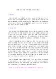 [독후감] [책을삼키는 가장완벽한 방법] 을 읽고