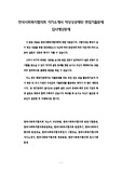 한국사회복지협의회 자기소개서 작성성공패턴 면접기출문제 입사예상문제