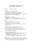 전남대 토양미생물학(중간정리)
