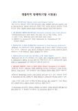 전남대 생물학적 방제학(기말정리)