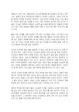 신경 끄기의 기술 마크 맨슨 독후감 서평(자기계발)!!!!!