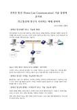 PLC 전력선 통신에 관한 리포트