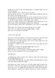 동북아역사와문화 중간자료