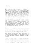 자기계발서 독후감 BEST 모음 7편!!!