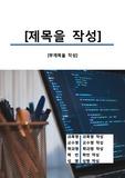 레포트 표지[컴퓨터,PC,코딩,프로그래밍]
