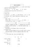 (19)표준근로계약서(모음)
