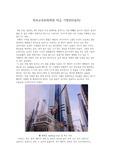 서울국제고 해외교육문화체험 학습 기행문(6일차)