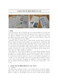 '소설신문 만들기'를 활용한 활동형 국어 수업