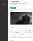 HTML, CSS, JS로 만든 커뮤니티 웹 사이트 디자인 템플릿