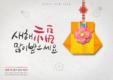 무술년 행복한 설맞이 04