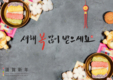 무술년 행복한 설맞이 05