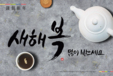 무술년 행복한 설맞이 06