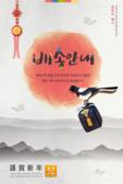 무술년 행복한 설맞이 09