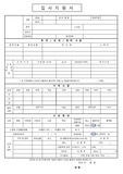 이력서 경력증명 및 자기소개서(대기업용) 엑셀 서식/깔끔한 이력서/자기소개서/경력증명서