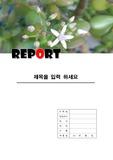 꽃 레포트 표지
