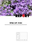 꽃 레포트 표지 4