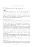 ((법학개론 특강 = 영화감상문A+)) 재심(再審, retrial)- 약촌 오거리 살인사건을 실화로 한 양심 있는 삶을 강조한 영화, 직업윤리, 변호사법 1조, 26조