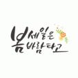 봄 쇼핑 캘리그라피 02