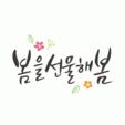 봄 쇼핑 캘리그라피 09