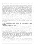 성균관, 서강 대학입학 자기소개서