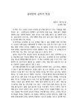 [유시민의 글쓰기 특강]을 읽고 쓴 독후감입니다.