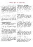 순천향대학교 서울병원18 신규간호사 자소서&면접족보