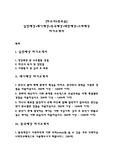 [자소서5종모음] 일진제강+세아제강+동국제강+대한제강+고려제강 자기소개서