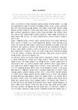 토마스 오스터마이어에대한 간단 보고서 연극과과제.
