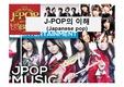 J-POP의 이해(Japanese pop)