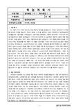 서울시립대 편입 자기소개서(자소서) 학업계획서 컴퓨터과학부. 전대학 비전공, 해당 계획서를 통해 비전공자임에도 불구하고 편입학 서류전형에서 통과하였습니다.