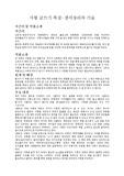 [A+레포트]서평 글쓰기 특강-생각정리의 기술을 읽고 독후감 책읽기 글쓰기 독서 글쓰기강의 글잘쓰는법 글쓰기방법