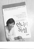 [독후감] 언니의독설 독서록/저자 김미경/여성CEO리더십/여성자기개발