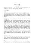 [A+레포트]서평쓰는 법 독서의 완성을 읽고 독후감 서평 글쓰기 글연습 글잘쓰는법 독서 독서잘하는법 독서활동 독후활동 독서감상문 독서이력