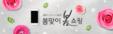 봄맞이 편집 배너 06