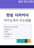 (한섬 자기소개서) 2018년 한섬 패션디자이너 자기소개서 우수샘플