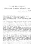 3-9 Understanding the Medical Malpractice Crisis