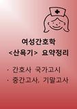 [간호사국가고시/여성간호학정리/모성간호정리] 산욕기 요약정리