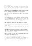 영어교재연구법 정리자료(상)