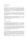 바르셀로나 트렉션 판례, 국제법, 국제분쟁해결법, 국제분쟁, 분쟁해결
