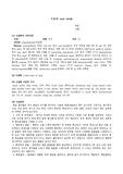 [성인간호학]수술실_Case_study Aspergillosis(국균증) 수술과정 회복실관리 등